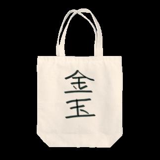 hato_aの金玉 Tote bags