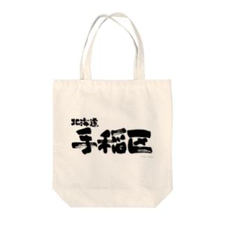 北海道 手稲区 Tote bags