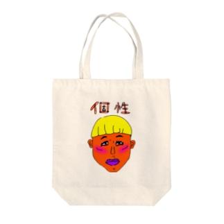 個性派という個性 Tote bags