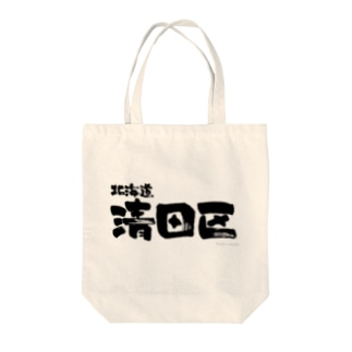 北海道 清田区 Tote bags