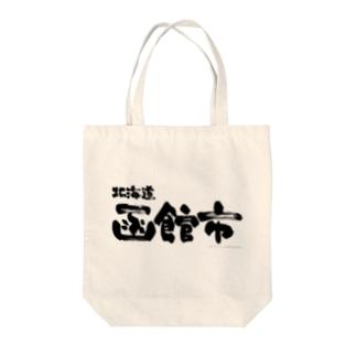 北海道 函館市 Tote bags