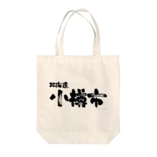 北海道 小樽市 Tote bags