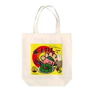 ボン(チ)カレー Tote bags