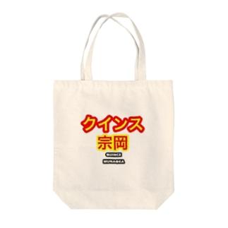 クインス宗岡グッズ(ロゴ) Tote bags