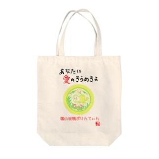 愛の妖精ぷりんてぃん ビックリご対面 Tote Bag