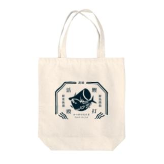 かつおのたたき うすくち Tote bags