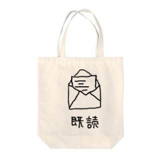 既読無視(涙) Tote bags