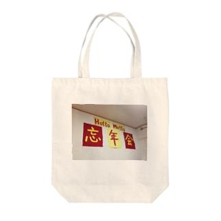 RAIMOON   ほっともっと忘年会アイテム Tote bags