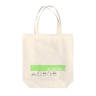 けだまダイアリー Tote bags