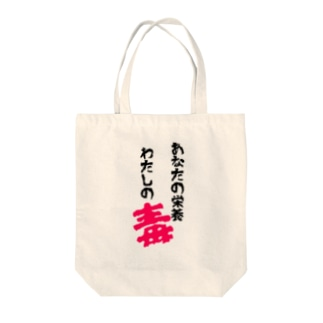 あなたの栄養わたしの毒 カラーバージョン Tote bags