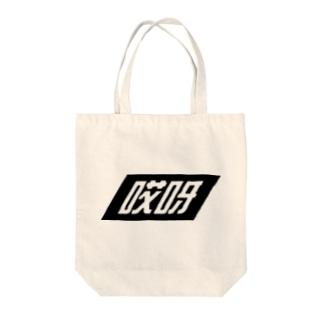 哎呀02(アイヤー02)  Tote Bag