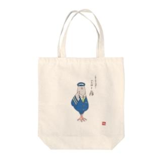 ハトロール隊 Tote bags