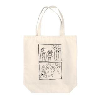 にゃっつ四コマ Tote bags