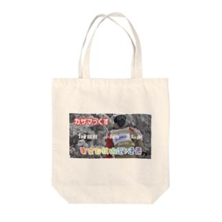 カザマっくす 東京都技術選5連覇記念グッズ Tote bags