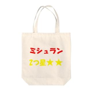 ミシュラン2つ星 Tote bags