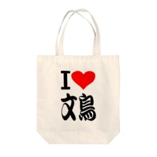 愛 ハート 文鳥 ( I  Love 文鳥 ) Tote bags