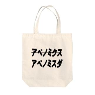 xアベノミクス●アベノミスダ Tote bags
