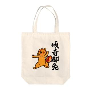 【傾奇御免】傾奇リス(カブキ) Tote bags