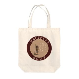 魔女っ子(SUZY×あんま工場) Tote bags