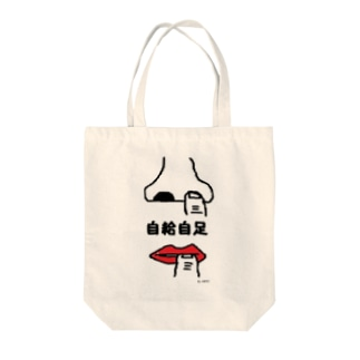ことわざ学習1『自給自足』 Tote bags