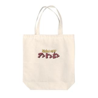 それ行けアントンセン Tote bags