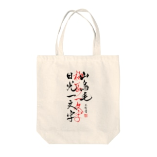 山鳥毛と日光一文字 Tote bags