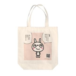 ふんわかウサギ お腹空いたコミックトート Tote bags