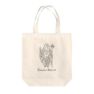 三宝荒神 Tote bags