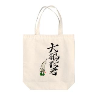 大根役者 Tote bags