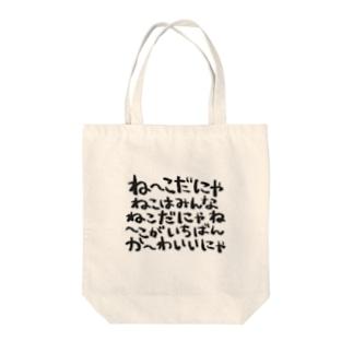 ねこだにゃ文書 Tote bags