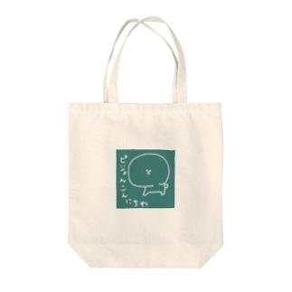 つみれちゃん太郎さん Tote bags