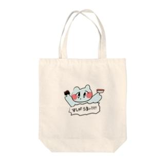 宇宙のくまさん Tote bags