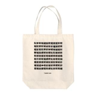 「魚へん」の漢字 Tote bags