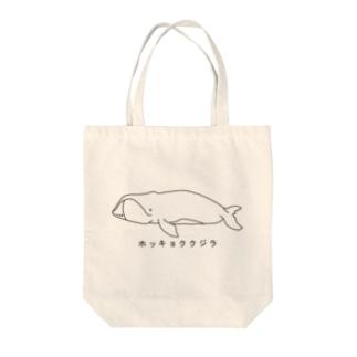 ホッキョククジラ Tote bags