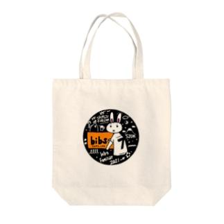 看板うさぎ_トートバック Tote bags