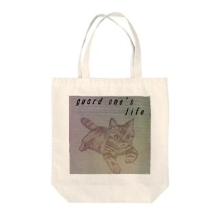 命を守る Tote bags