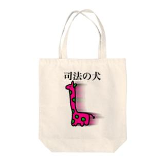 司法の犬 Tote bags