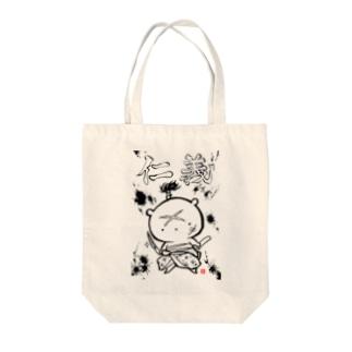 仁義 武闘派 Tote bags