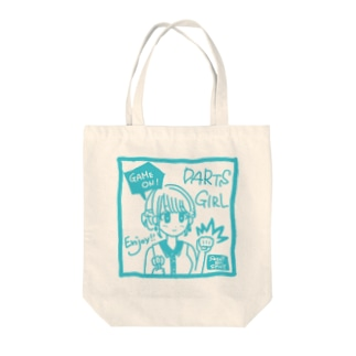 SWEET&SPICY 【すいすぱ】のGAME ON! 【SWEET LIGHTBLUE】 Tote bags