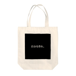 Make yourself Tote bags