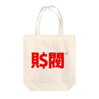 ZAIBATSU - 財閥 - トートバッグ