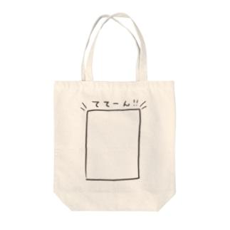 みせびらかしたい Tote bags