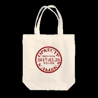ターニャおばさんのクパルチーラのオルケーストル・ウリープカ記念グッズ(赤)トートバッグ