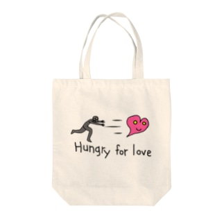 愛に餓えている人 Tote bags