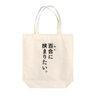 百合に挟まりたい。 Tote bags
