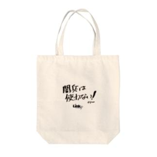 テリーの金言 Tote bags