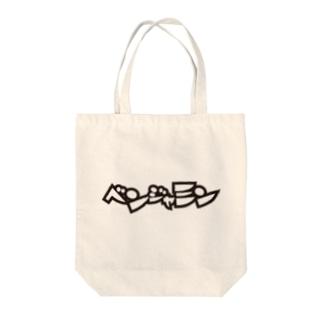 ベンジャミン ロゴ (白黒) Tote bags
