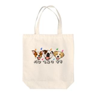 N様限定 パンちゃん&ブルマちゃん&ちちちゃん Tote bags
