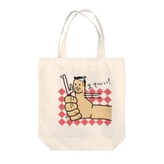 まて〜い!【おやじ指】 Tote bags