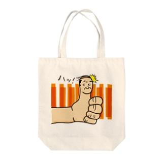 ハッ!【おやじ指】 Tote bags